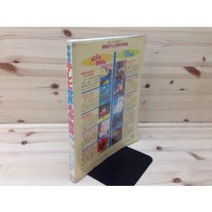 テレビ世界名作物語 スプーンおばさん ニルスのふしぎな旅/学研研究社 【送料300円】|books-ohta-y|02