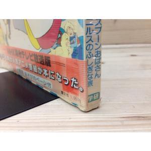 テレビ世界名作物語 スプーンおばさん ニルスのふしぎな旅/学研研究社 【送料300円】|books-ohta-y|04
