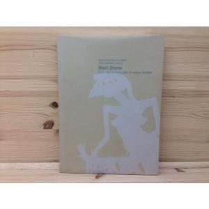 ヘリ・ドノ展 映しだされるインドネシア/国際交流基金フォーラム 【送料300円】|books-ohta-y
