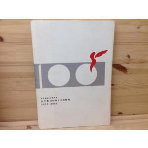 【発行年】 2000     【備考】 【可】 表紙ヤケヨゴレ、小口シミ有り、189頁