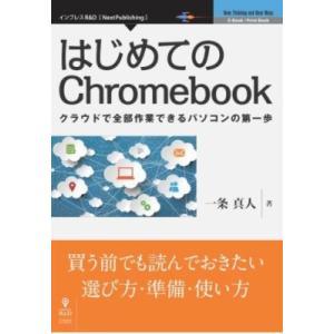 はじめてのChromebook 三省堂書店オンデマンド|三省堂書店 PayPayモール店