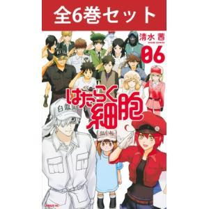 はたらく細胞 1巻〜6巻(最新)コミック全巻セット 三省堂書店 PayPayモール店