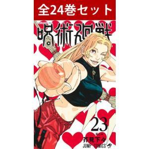 呪術廻戦 0巻〜16巻(最新巻) コミック全巻セット 三省堂書店 PayPayモール店