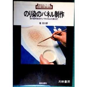 のり染めのパネル制作 染めの基本技法からパネル仕上げ展示まで 堀友三郎著