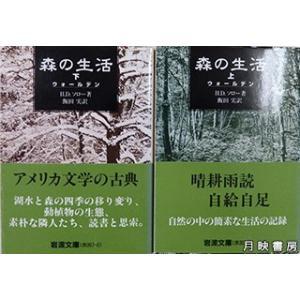 ウォールデン 森の生活 上・下巻2冊 (岩波文庫) H.D. ソロー 著