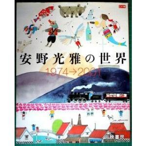 安野光雅の世界1974〜2001