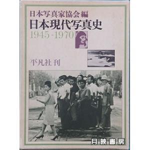 日本現代写真史 1945-1970 出版社: 平凡社 (1977/10) ASIN: B000J8V...