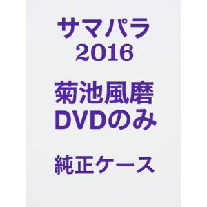 サマパラ 2016 菊池風磨DVDのみ 純正ケース