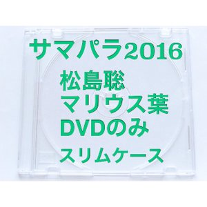 サマパラ 2016 松島聡&マリウス葉DVDのみ スリムケース