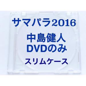 サマパラ 2016 中島健人DVDのみ スリムケース