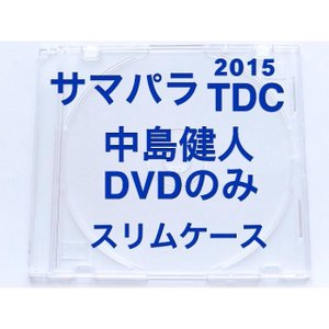 サマパラ TDC 2015 中島健人DVDのみ スリムケース
