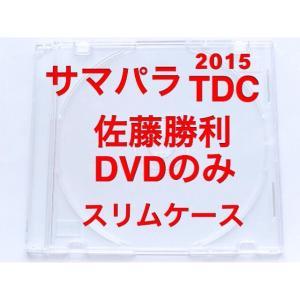 サマパラ TDC 2015 佐藤勝利DVDのみ スリムケース