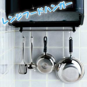 キッチン用品 食器 調理器具 レンジフードハンガー おしゃれ 安い|bookshelf
