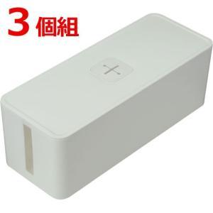 ケーブルボックス 卓上 ケーブル収納ボックス 卓上ケーブル収納ボックス ホワイト 3個組 幅41.5...