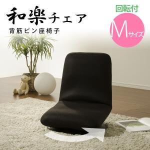 日本製 回転座椅子 回転座いす 回転座イス 回転ざいす 和楽チェア M 回転付 座イス 座いす 座椅子 チェア いす 椅子 リクライニングチェア リクライニング座椅子 bookshelf