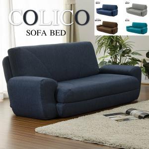 日本製 ソファベッド A19 COLICO ソファ ソファー ソファーベッドローソファ ロータイプソファ フラット リクライニングソファ リクライニング 布張り|bookshelf
