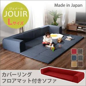 日本製 ローソファ プレイマット付き カバーリングソファ Lサイズ A683 ソファー カバー洗濯 ロースタイル ロータイプ フロアコーナーソファー フロアマット付き bookshelf