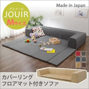 日本製 ローソファ プレイマット付き カバーリングソファ Mサイズ A682 ソファー カバー洗濯 ロースタイル ロータイプ フロアコーナーソファー フロアマット付き|bookshelf