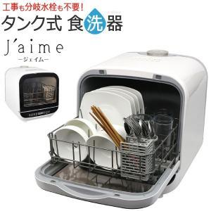 食器洗い乾燥機 食器洗い機 乾燥機能付 Jaime ジェイム ホワイト 工事不要 乾燥 自動洗浄 食洗機 省スペース 食器洗浄機 水切り 置き型 置くだけ 家庭用 乾燥機 bookshelf