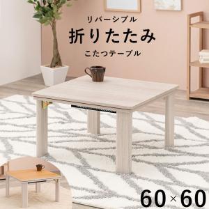 折りたたみカジュアルこたつ KOT-7350 正方形 幅60cm ホワイト×ナチュラル bookshelf