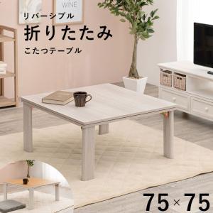 折りたたみカジュアルこたつ KOT-7350 正方形 幅75cm ホワイト×ナチュラル bookshelf
