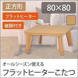 継脚フラットヒーターこたつ リノ 正方形 80×80cm ナチュラル リノCF80NA / こたつ コタツ 炬燵 こたつテーブル コタツテーブル 炬燵テーブル ローテーブル bookshelf