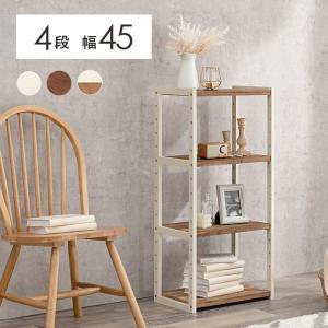 木製オープンラック 4段 幅45cm高さ95cm ナチュラル×アイボリー おしゃれ 安い bookshelf