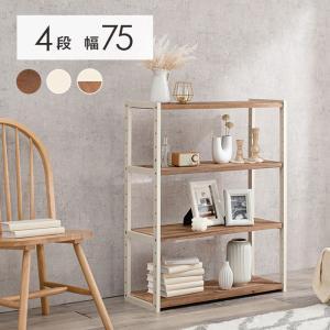 木製オープンラック 4段 幅75cm高さ95cm ナチュラル×アイボリー おしゃれ 安い bookshelf