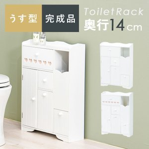 トイレ収納向け薄型キャビネット 幅45cm高さ63cm ホワイト ハート柄 MTR-6510WH hg-mt6510wh|bookshelf