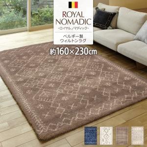 ラグ ラグマット マット カーペット 絨毯 長方形 ウィルトンラグ ROYAL NOMADIC 160×230cm 北欧 リビング ウィルトン織 オールシーズン|bookshelf