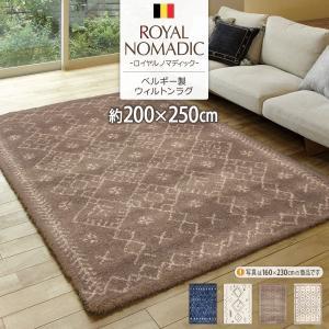 ラグ ラグマット マット カーペット 絨毯 長方形 ウィルトンラグ ROYAL NOMADIC 200×250cm 北欧 リビング ウィルトン織 オールシーズン|bookshelf