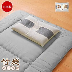ピロー 国産竹炭パイプ入り 竹炭パイプ枕|bookshelf