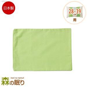 枕カバー 洗える ヒバエッセンス使用 ひばピロケース 28×39cm|bookshelf