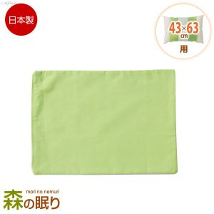 枕カバー 洗える ヒバエッセンス使用 ひばピロケース 43×63cm|bookshelf
