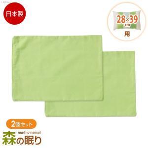 枕カバー 洗える ヒバエッセンス使用 ひばピロケース 2枚組 28×39cm|bookshelf