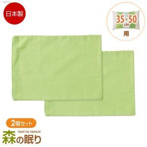 枕カバー 洗える ヒバエッセンス使用 ひばピロケース 2枚組 35×50cm|bookshelf
