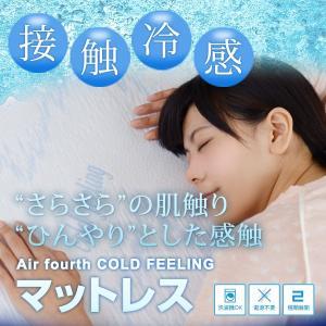Air fourth COLD FEELING マットレス シングル 接触冷感 ひんやり さらさら 低反発 高反発 ウレタン 洗濯可能 専用カバー付き シーツ付き 替えカバー|bookshelf