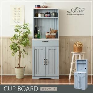 カップボード 幅60 フレンチスタイル ブルー&ホワイト フレンチカントリー家具 食器棚 オープン スパイスラック コンパクト 一人暮らし 引出し付|bookshelf