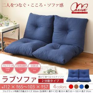 日本製 ジャンボラブソファ シングル2個になるリクライニングラブソファー ローソファ ローソファー ソファー ソファー2人掛け 二人掛け 2人掛けソファー|bookshelf