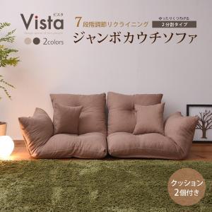 日本製 ジャンボカウチソファ シングル2個になるリクライニングカウチ ローソファ ローソファー ソファー ソファー2人掛け 二人掛け 2人掛けソファー|bookshelf