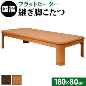 日本製 こたつテーブル単品 折りたたみテーブル 180x80cm フラットリラ大判サイズ 折れ脚 継脚付フラットヒーターこたつ コタツ 炬燵 フラットヒーター 高さ調整|bookshelf
