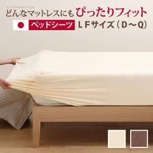 シーツ ボックスシーツ 日本製 スーパーフィットシーツ ベッド用LFサイズ(D〜K) 伸縮 ダブル クィーン ベッドシーツ 12600016|bookshelf