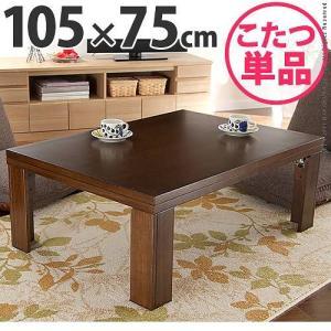 軽量 折れ脚 こたつ 天然木 日本製 カルコタ 105×75cm 長方形 コタツ 火燵 炬燵 折りたたみ テーブル リビングテーブル コーヒーテーブル 家具調 おしゃれ|bookshelf
