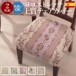 完成品 スペイン製 ストレッチフィット チェアカバー カロリーナ|bookshelf
