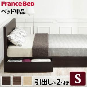 フランスベッド 日本製 シングル 収納ベッド ベッドフレームのみ フラットヘッドボードベッド グリフィン 引出しタイプ ベッド ベット 収納付きベッド 引出し付 bookshelf