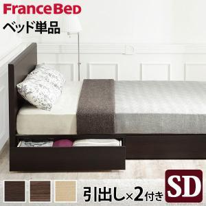 フランスベッド 日本製 セミダブル 収納ベッド ベッドフレームのみ フラットヘッドボードベッド グリフィン 引出しタイプ ベッド ベット 収納付きベッド 引出し bookshelf
