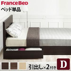 フランスベッド ダブル 収納ベッド ベッドフレームのみ フラットヘッドボードベッド グリフィン 引出しタイプ ベッド ベット 収納付きベッド 引出し付きベッド|bookshelf