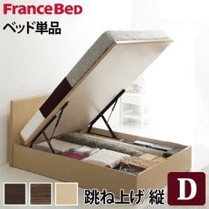 フランスベッド 日本製 ダブル 跳ね上げベッド ベッドフレームのみ フラットヘッドボードベッド グリフィン 跳ね上げ縦開き ベッド ベット 収納付きベッド|bookshelf