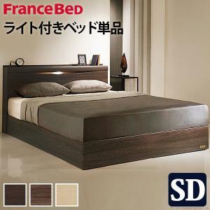 フランスベッド 日本製 セミダブル ベッドフレームのみ 棚付き コンセント付き 照明付き グラディス ベッド ベット 省スペース 木製ベッド 1人暮らし|bookshelf