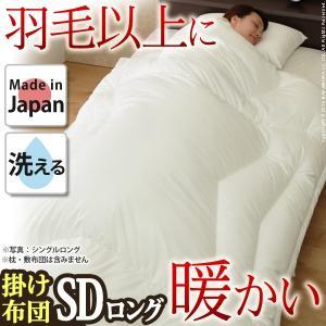 掛け布団単品 セミダブル ロングサイズ 日本製 体型フィットキルト 国産 丸洗い 洗濯 快眠 安眠 抗菌 防臭 掛布団 掛けふとん かけふとん かけぶとん|bookshelf